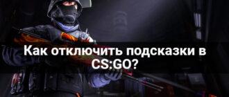 Как отключить подсказки в CS:GO?