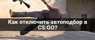 Как отключить автоподбор в CS:GO?