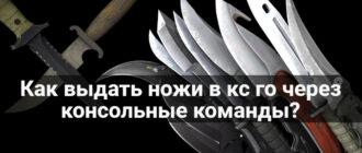 Как выдать ножи в кс го через консольные команды