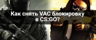 как снять VAC блокировку в CS:GO