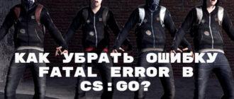 Как убрать ошибку Fatal Error в CS:GO?