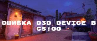 d3d device