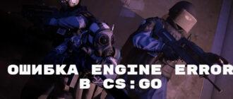 Engine Error