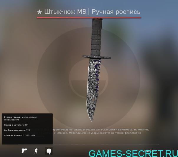 Штык-Нож | Ручная росписьCS:GO