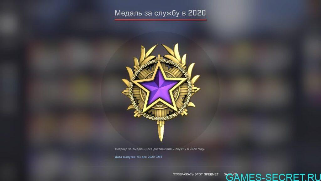 медаль за службу кс го