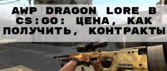 awp dragon lore CS:GO