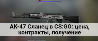 AK-47 сланец кс го