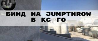 бинд на jumpthrow кс го