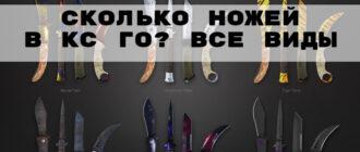 сколько ножей в кс го